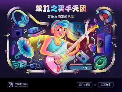 SA9527 - Tmall Creative Illustration 2 guitars music color tmall art china ui banner style design illustration icon sa9527