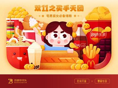 SA9527 - Tmall Creative Illustration 4 food gym art business creative banner china style design illustration icon sa9527