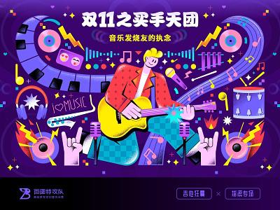 SA9527 - Tmall Creative Illustration 5 fanaticism rock music art music ui banner china style design illustration icon sa9527