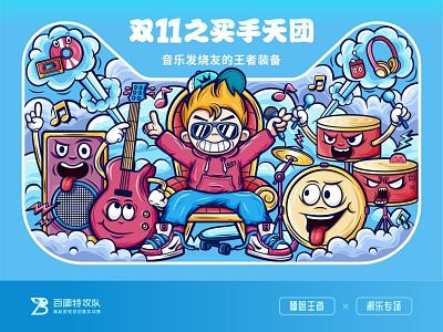 SA9527 - Tmall Creative Illustration 9 tide hip-hop drum set guitars music ui banner china style design illustration icon sa9527