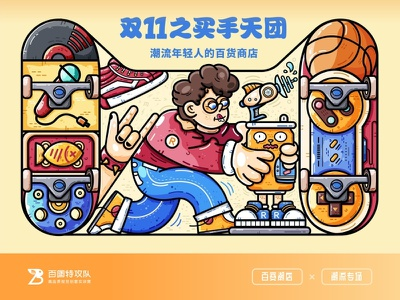 SA9527 - Tmall Creative Illustration 11 fun general merchandise tide skateboards shoes sports banner china style design illustration icon sa9527