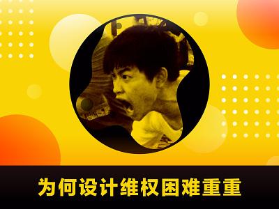 中国式维权典型案例 正义 坎坷 设计 文章 维权 sa9527