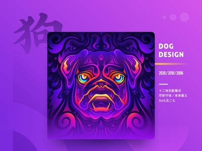Chinese Zodiac Collection - Dog Design