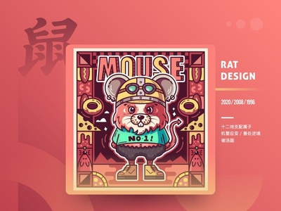 Chinese Zodiac Collection - Rat Design
