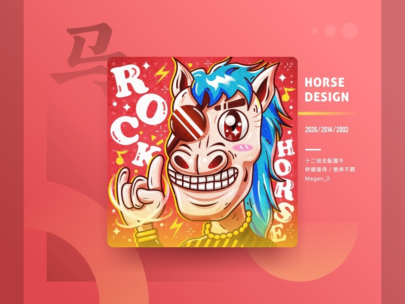 Chinese Zodiac Collection - Horse Design graphical china style illustration sa9527 design horse collection chinese zodiac branding design