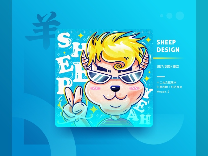 Chinese Zodiac Collection - Sheep Design graphical branding china illustration design sheep collection chinese zodiac sa9527