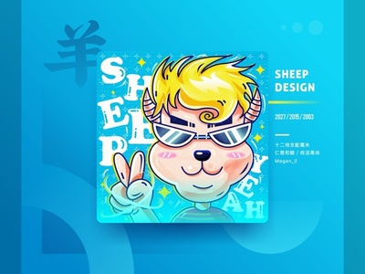 Chinese Zodiac Collection - Sheep Design
