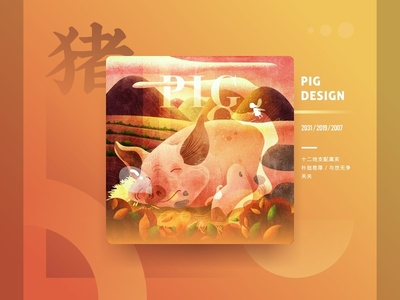 Chinese Zodiac Collection - Pig Design