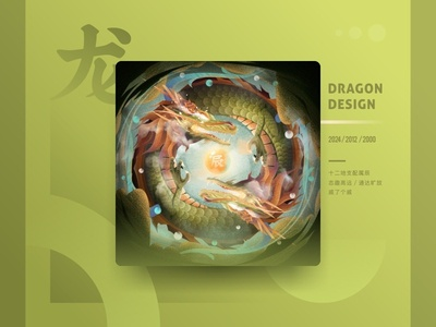 Chinese Zodiac Collection - Dragon Design