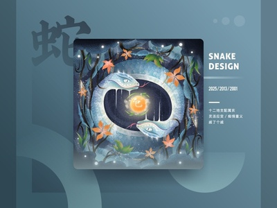 Chinese Zodiac Collection - Snake Design