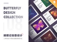 SA9527- 蝴蝶艺术 & 视觉创意