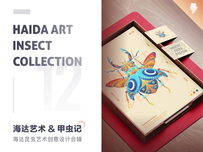 SA9527- 海达艺术 & 甲虫世界