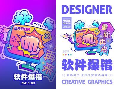 SA9527- 创意插图 & 设计师 09 china challenge building ui style design illustration icon sa9527
