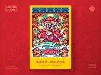 SA9527 - Chinese New Year & Rat 13