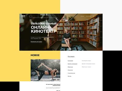 New school — мастер-классы онлайн ui design design uxui ux design ux