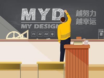 MYD illustration studio teacher illustration myd
