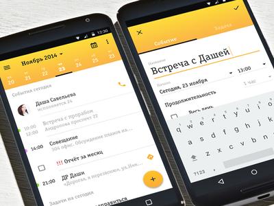 Beeline Calendar beeline android material design interface mobile calendar task
