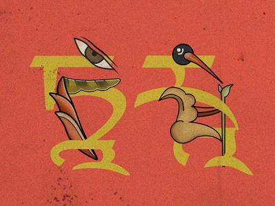 Devi Tara - Tibetan Type Illustration illustration tibetan type typography painting buddhist tara devi kawal oberoi thekawaloberoi india floral