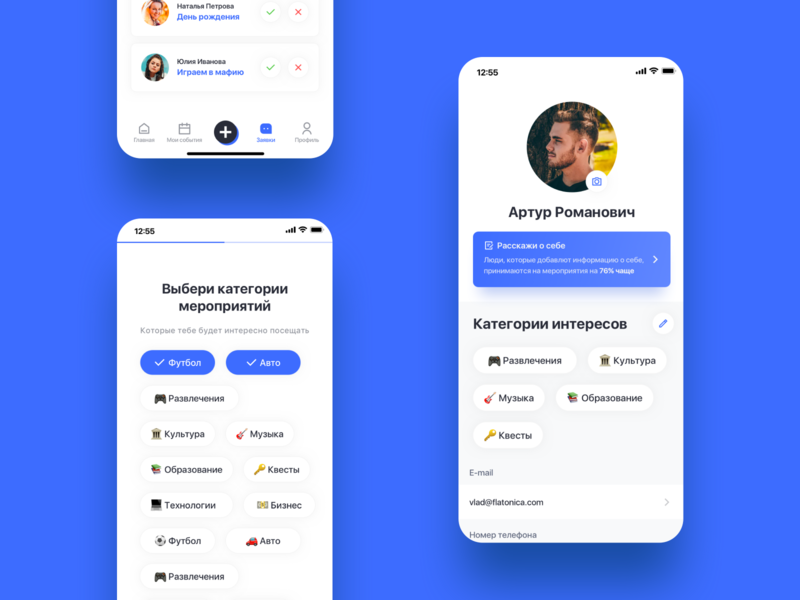 METO: Categories & Profile ux ui social quiz platform music layout interface friends delivery events dating creative concert colorful club business