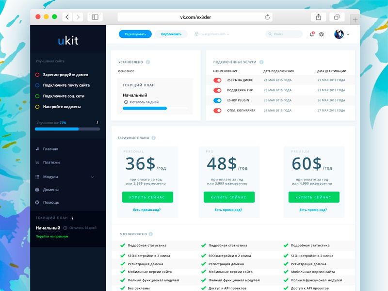 Redesign of uKit. Module Page & Shop ux ui interface graphic shop flat details dashboard crm admin