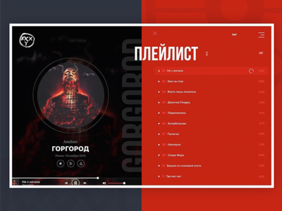 OXXXYMIRON x IMPERIVM: Music Player