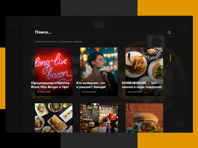 BLACK STAR BURGER: Search page