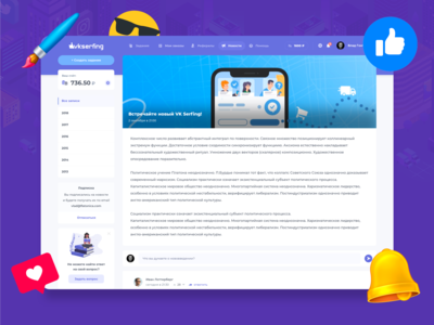 VK Serfing Redesign: Article page 🖌