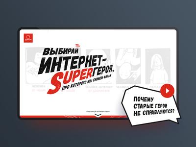 Website for Promo Сampaign (Collaboration with Zebra Hero)