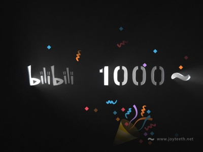 敬 bilibili 1000fo 🍻 bilibili 哔哩哔哩