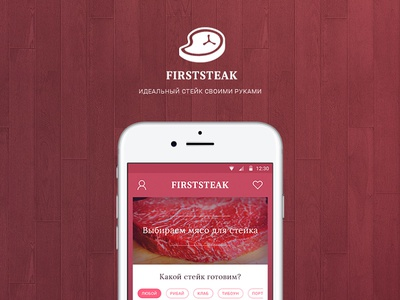 App FirstSteak russian design cup steak firststeak app