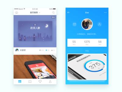 Home & Profile sketch schiy app china ui