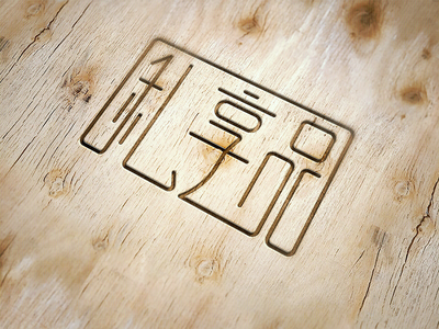Logo schiy logo