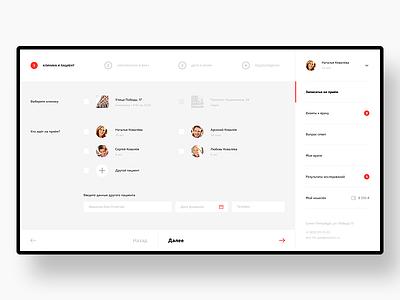 EMC - Patient Cabinet step form dashboard medicine patient cabinet user