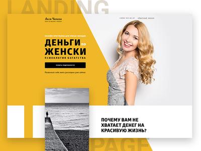"Landing for online program ""Money feminine"" women design ux ui business yellow money woman landing web"