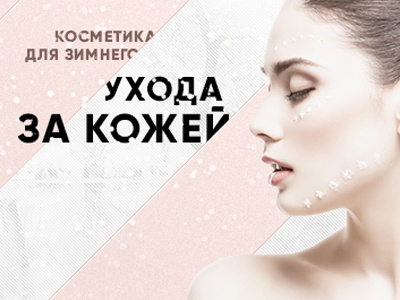 Beauty Skin challenge facebook design rezart project girl skin beauty