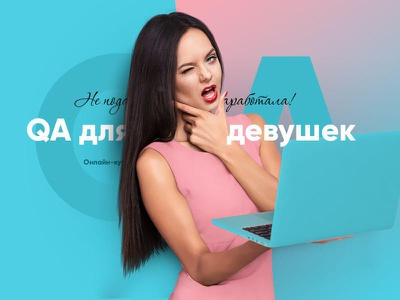 Online course QA for girls. rezart web ux userexpeirenc ui training qa it girl design courses blue
