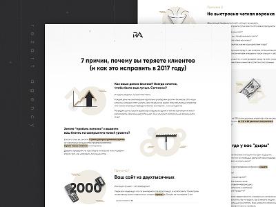 Pains of Business ukraine agency rezart graphic ui magnet web design client pain business