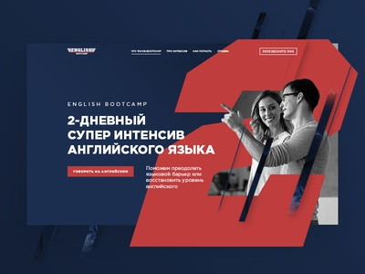 English Bootcamp ui web people courses red blue landing bootcamp english