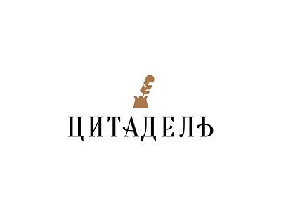 Citadel jurist lawyer citadel pen fortress icon typography vector illustration branding design logo