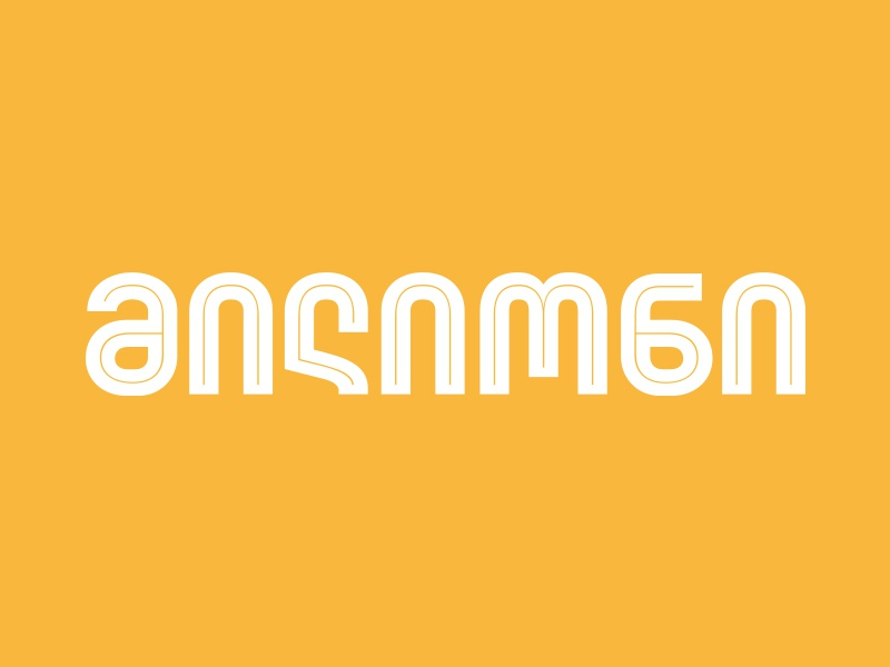 Million - მილიონი million jumpstart logotype bold font typography georgian შრიფტი ბოლდი ქართული მილიონი ყვითელი