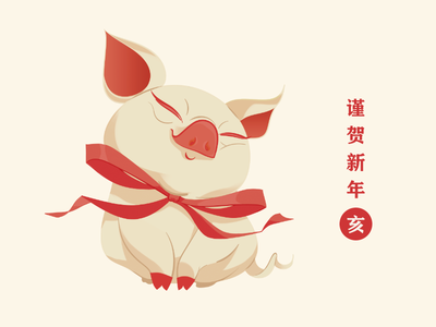 NEW YEAR new year 2019 pig illustration