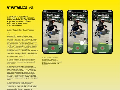 Sport contest AR mobile application skateboarding