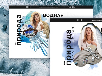 Uno De 50  // Elle.ru