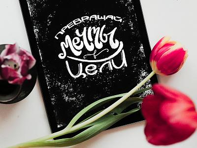 Превращай мечты в цели motivation letter calligraphy ligature lerttering poster type lettering