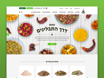 Spice Farm & Shop yellow brown green hebrew israel shop farm spice web design ui