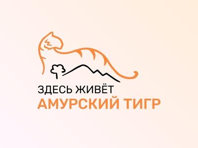 Amur Tiger Logo
