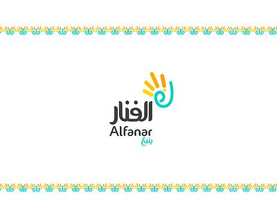 "Alfanar Logo "" Volunteers GR ""   شعار الفنار للاعمال التطوعية الفنار arabic alfanar volunteers logo تطوع شعارات"