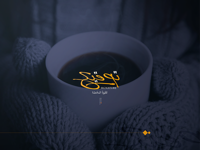 Signature Cafe | مقهى توقيع