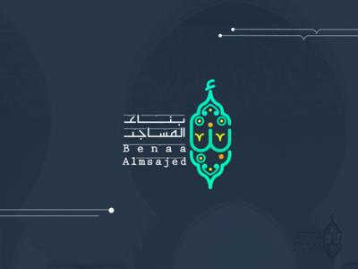 بناء المساجد | Benaa almsajed