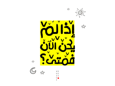 if not now ... then when? Arabic